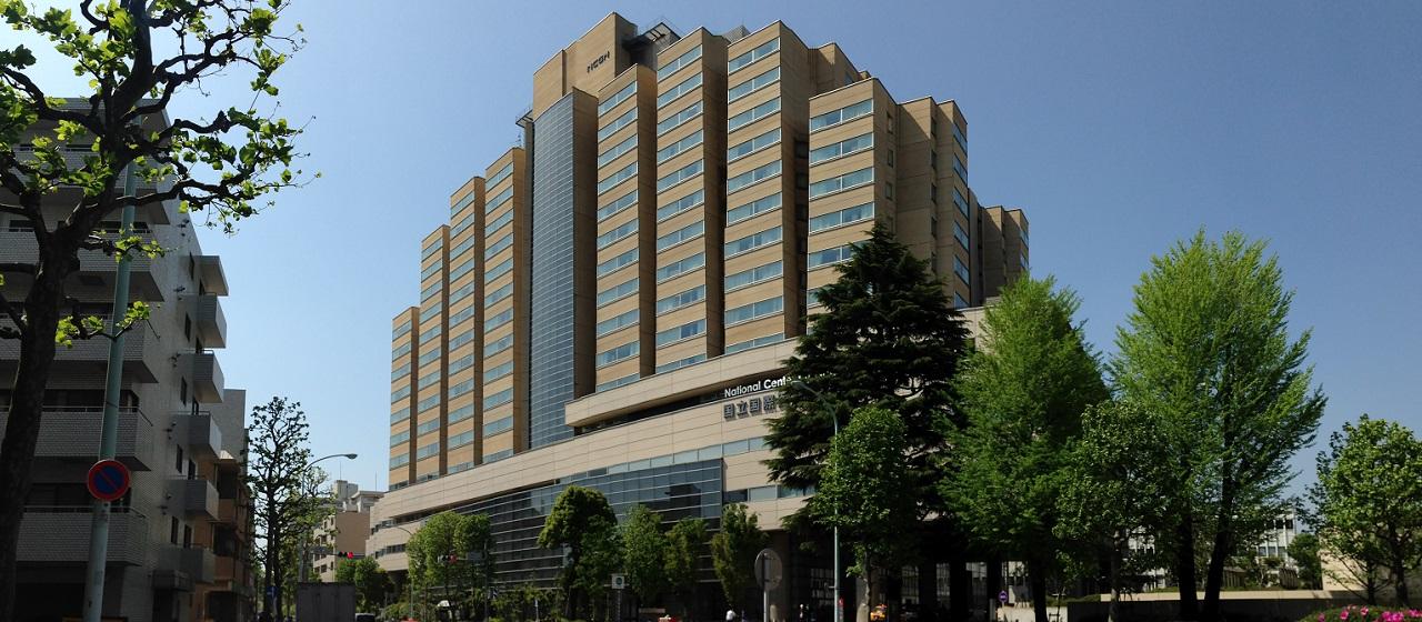 国立研究開発法人国立国際医療研究センター